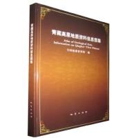 青藏高原地质资料信息图集