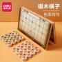 得力中国象棋套装折叠棋盘学生儿童大号实木培训棋子木质相棋
