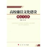 【人民出版社】 高校廉洁文化建设理论与实践