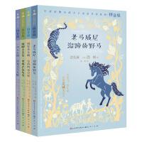 沈石溪拼音版套装(共4册)