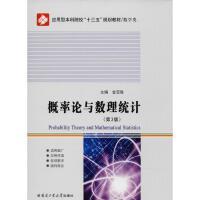 概率论与数理统计(第3版) 哈尔滨工业大学出版社