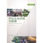 【TH】农业企业经营与管理 吴坚 云南大学出版社 9787548219507