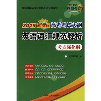 【TH】(2015新课标考点强化版)高考考试大纲英语词汇规范释析 《英语词汇规范释析》编写组 西藏人民出版社 9787223024280 亲,全新正版图书,欢迎购买哦!