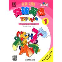 突破英语小学部分第一册学生用书1 2CD版 英语培训教材 疯狂英语