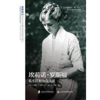 新书--美国传记:埃莉诺・罗斯福・ 私生活和公众生活(货号:X1) 9787552001532 上海社会科学院出版社