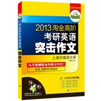 2013淘金高阶考研英语突击作文(由万能模板走向高分作文,含摘要写作新题型)――华研外语
