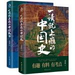 一读就上瘾的中国史1+2(套装全2册)