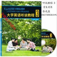 大学英语听说教程3学生用书 含盘 数字课程激活码 外研社