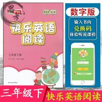 2020新快乐英语阅读数字版第2二版小学三年级下册3下译林教育苏教sk