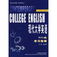 现代大学英语(1)(精读)(学习指南)