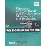 教育和心理的测量与评价原理(第四版)