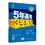 曲一线 高中数学 选修2-1 人教B版 2020版高中同步 5年高考3年模拟五三