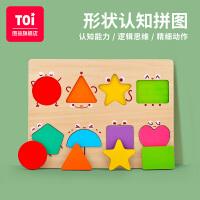 【跨店2件5折】TOI儿童形状拼图游戏 形状板 木质儿童益智玩具 大块拼板男女孩 1-2-3岁宝宝拼图