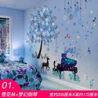 3D立体墙贴纸贴画卧室房间墙面装饰壁纸海报墙壁温馨自粘墙纸墙画 01 雪花林+梦幻钢琴