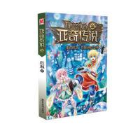 亚奇传说2(货号:TW) 程琳 9787557001254 广东旅游出版社威尔文化图书专营店