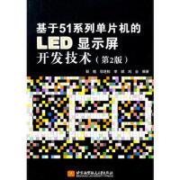 基于51系列单片机的LED显示屏开发技术(第2版) 靳桅 北京航空航天大学出版社【新华书店 质量保障】