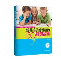 培养孩子好性格的150个经典故事(培养好孩子,从培养好性格开始。用故事开启孩子的心灵之门,经典故事,纯真有趣,美妙隽永