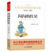 曹文轩推荐儿童文学经典书系 闪闪的红星