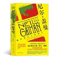 尼尔・盖曼随笔集:廉价座位上的观点