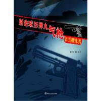 【二手旧书8成新】射击球形气枪识别图谱 梁传胜,张锐 9787501449835 群众出版社