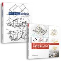 建筑思维草图表达+建筑设计的分析与表达图式(套装2册)建筑学基础绘图入门宝典 一套书画好建筑图式 图解建筑设计全过程