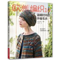 欧洲编织.10,温暖时尚的手编毛衣