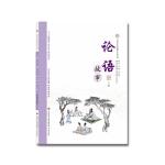 """""""讲好中国故事""""系列丛书―论语故事(上册)"""