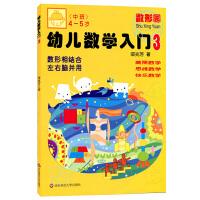 幼儿数学入门(3)