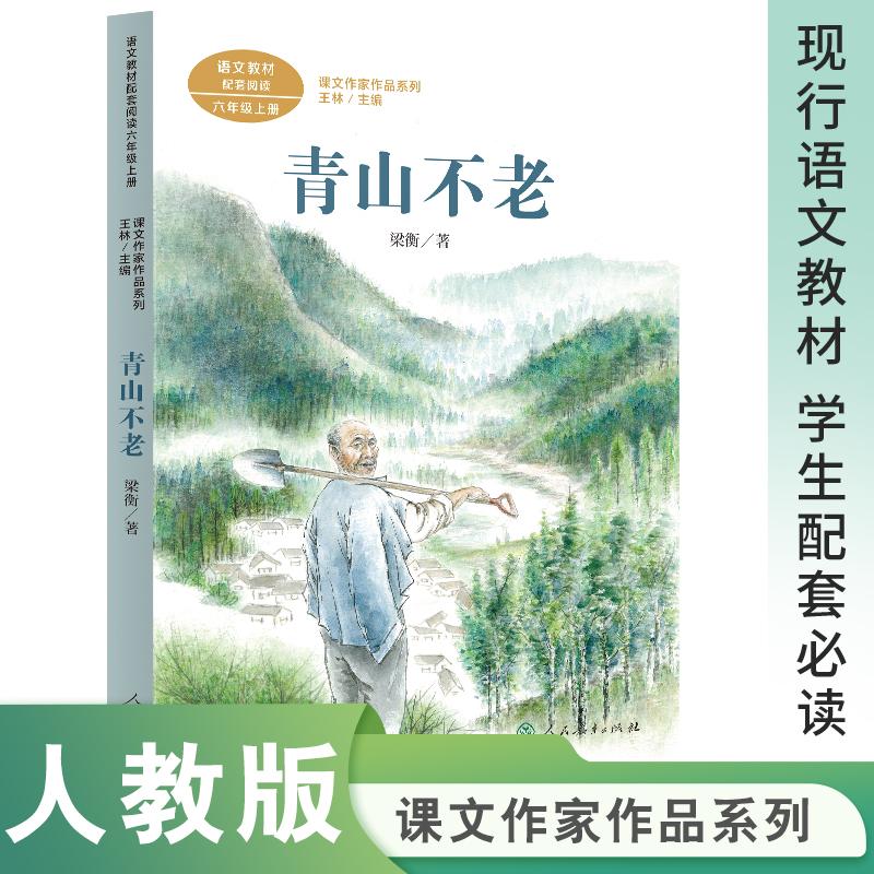 青山不老 六年级上册 梁衡著 统编版语文教材配套阅读 课外必读 课文作家作品系列