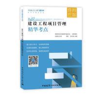 正版-H-2017-建设工程项目管理精华考点 徐玉璞 杨宗泽 9787112206827 中国建筑工业出版社