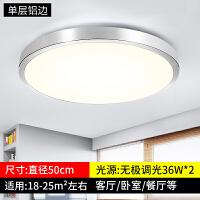 吸顶灯客厅单个 led吸顶灯圆形卧室灯现代简约客厅灯过道走廊卫生间厨房阳台灯具