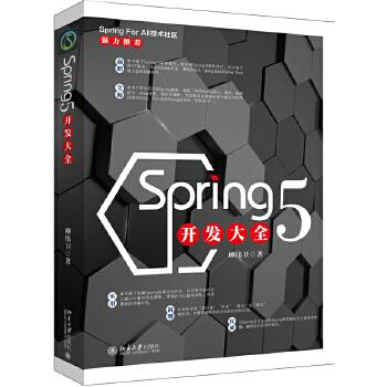 "Spring 5开发大全Spring 技术的""百科全书""。本书以Spring官方框架源码为依据,基于Spring 5编写,除了详解 Spring 5新特性外,还介绍了 REST 服务、响应式Web 开发等。"