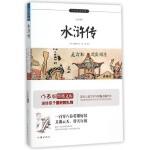 水浒传(青少版)/小书虫读经典