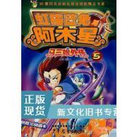 【二手旧书9成新】马三娘5:虹猫蓝兔阿木星湖南宏梦传媒有限公司97875