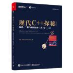 现代C++探秘:编码、工程与科研必修(基于C++ 14)(英文版) (德)Peter Gottschling(彼得・哥
