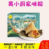 【包邮】黄小厨 鲜肉粽/蛋黄粽 120g*6枚精品装 新鲜蛋黄 大肉粽子 端午节必备