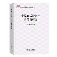 中原官话汾河片音韵史研究(北大中国语言学研究丛书)商务印书馆