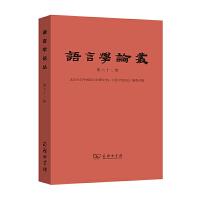 语言学论丛(第62辑)(语言学论丛)商务印书馆