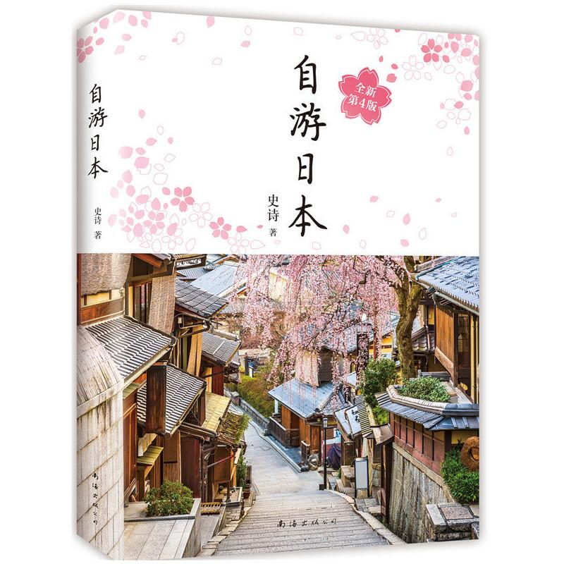 自游日本 每年改版,备受好评,为中国人撰写的日本自由行指南