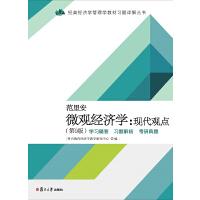 范里安《微观经济学:现代观点》(第9版)学习精要・习题解析・考研真题