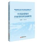 中国边境地区开放型经济发展研究