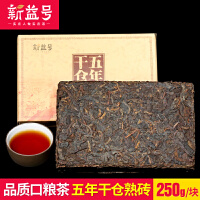 【新益号】普洱茶砖五年干仓陈年普洱砖茶250g云南普洱茶熟茶黑茶