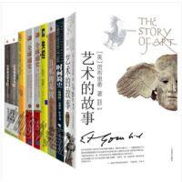 套装共9册:艺术的故事+时间简史(插图本)+全球通史(上下)+自私的基因+