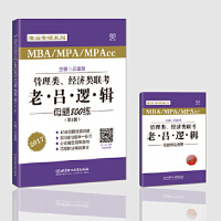 【旧书二手书8成新】2017MBA MPAcc MPA管理类经济类联考 老吕逻辑母题800练 第2版 老吕系列 吕建刚