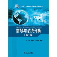 十三五普通高等教育本科重点规划教材 信号与系统分析(第三版)