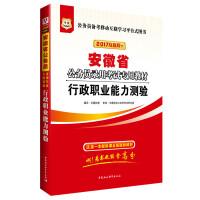 华图2017版安徽省公务员录用考试专用教材:行政职业能力测验(互联网+)
