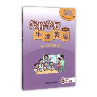 怎样学好牛津英语 六年级第一学期(上海新版)