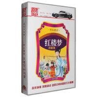 现货儿童版曹灿播讲四大名著之红楼梦的故事评书车载CD光盘碟片