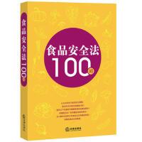 食品安全法100问 本书编写组写 法律出版社