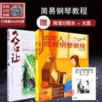 成年人简易钢琴教程光盘1张+久石让钢琴作品精选集经典流行钢琴曲谱日本久石让经典钢